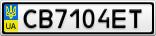 Номерной знак - CB7104ET