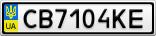 Номерной знак - CB7104KE