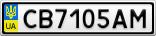 Номерной знак - CB7105AM