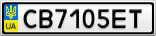 Номерной знак - CB7105ET