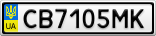Номерной знак - CB7105MK