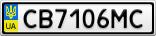 Номерной знак - CB7106MC