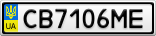 Номерной знак - CB7106ME