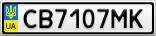 Номерной знак - CB7107MK