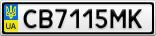 Номерной знак - CB7115MK