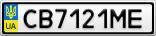 Номерной знак - CB7121ME