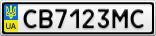 Номерной знак - CB7123MC