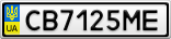 Номерной знак - CB7125ME