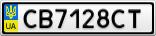 Номерной знак - CB7128CT