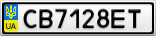 Номерной знак - CB7128ET