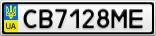 Номерной знак - CB7128ME