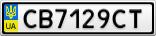 Номерной знак - CB7129CT