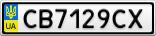 Номерной знак - CB7129CX