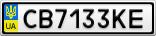 Номерной знак - CB7133KE