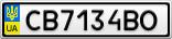 Номерной знак - CB7134BO
