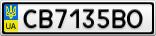 Номерной знак - CB7135BO