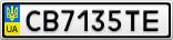 Номерной знак - CB7135TE