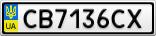 Номерной знак - CB7136CX