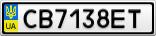 Номерной знак - CB7138ET