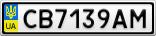Номерной знак - CB7139AM