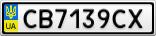 Номерной знак - CB7139CX