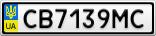 Номерной знак - CB7139MC