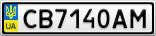 Номерной знак - CB7140AM