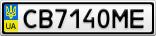 Номерной знак - CB7140ME
