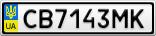 Номерной знак - CB7143MK