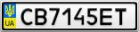 Номерной знак - CB7145ET