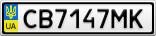 Номерной знак - CB7147MK