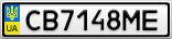 Номерной знак - CB7148ME