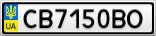 Номерной знак - CB7150BO