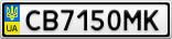 Номерной знак - CB7150MK