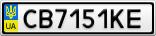 Номерной знак - CB7151KE