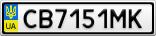 Номерной знак - CB7151MK