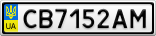 Номерной знак - CB7152AM