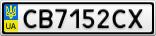 Номерной знак - CB7152CX