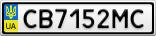 Номерной знак - CB7152MC