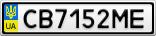 Номерной знак - CB7152ME