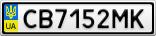 Номерной знак - CB7152MK