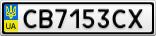 Номерной знак - CB7153CX
