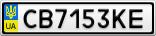 Номерной знак - CB7153KE