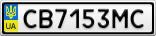 Номерной знак - CB7153MC