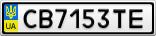 Номерной знак - CB7153TE