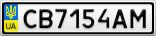 Номерной знак - CB7154AM