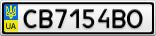 Номерной знак - CB7154BO