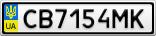 Номерной знак - CB7154MK