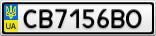 Номерной знак - CB7156BO