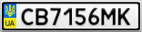 Номерной знак - CB7156MK